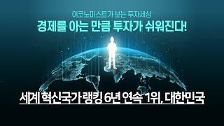 [이코노미스트가 보는 투자세상] 2. 세계 혁신국가 6년 연속 1위 대한민국, 외국인 투자 관점