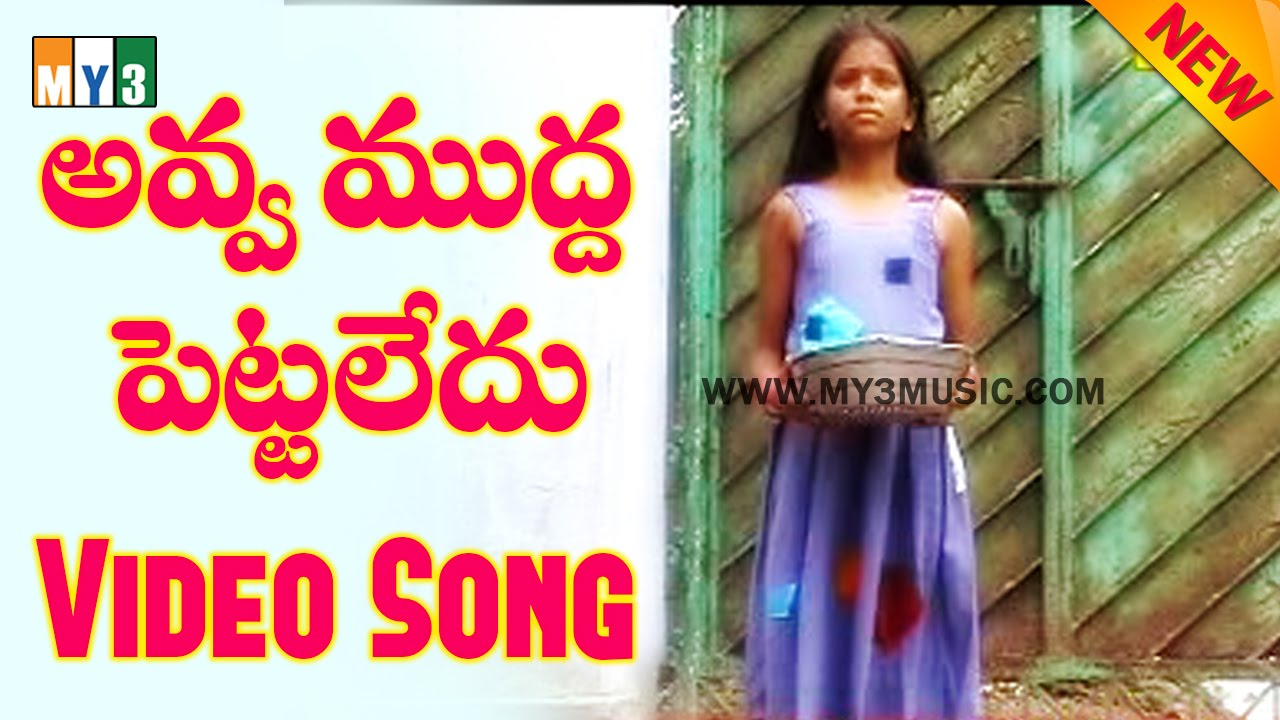 Download Hot touching Video Songs | Avva Mudha Pettaledhu | Video Songs | Telangana Folk Songs