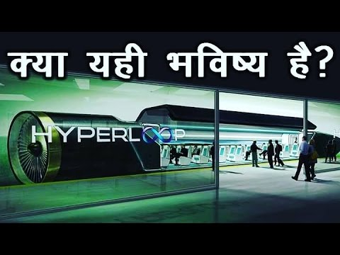 Hyperloop | The Future Transportation Technologies In India