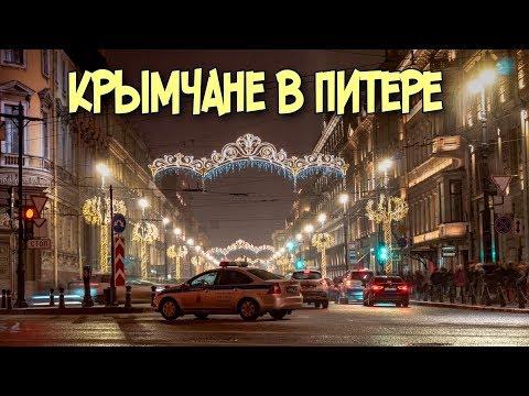 Санкт-Петербург зимой. Первое впечатление. Крымчане в Новогоднем Питере. Путешествие по России 2020