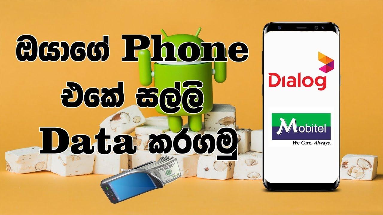 Achila Pictures | How to Convert phone money to data packs | Easy method |  Dialog | Mobitel