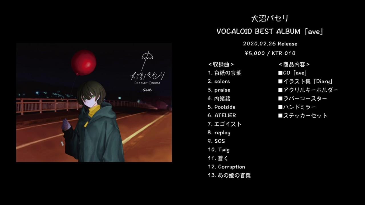 大沼パセリ VOCALOID BEST ALBUM 「ave」クロスフェード