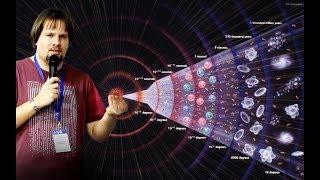 Современная астрофизика (часть 1)