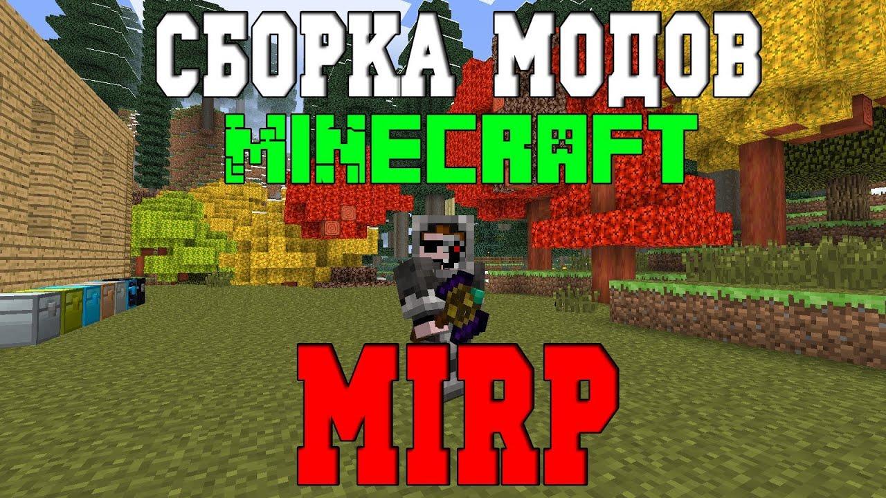 Minecraft сборки с модами