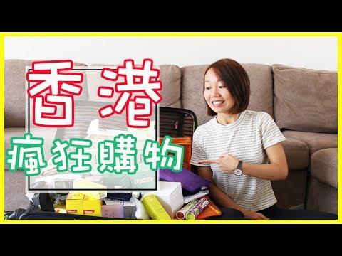 香港瘋狂購物 護膚品 家品 服裝 零食 (中文字幕) Hong Kong Haul |【potatofishyu】