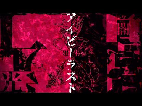 【MV】アイビーラスト feat.oscuro / luz-Ivylast