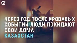 Люди обижены и уезжают. Годовщина кровавых событий в Казахстане   АЗИЯ   08.02.21