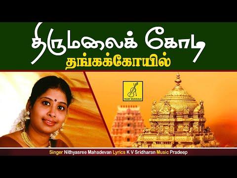 Thirumalai Kodi || Sri Mahalakshmiye Varuga || Nithyasree Mahadevan || Vijay Musicals