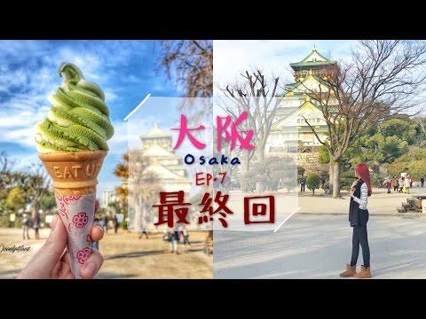 【最終回】Osaka Vlog Ep.7|大阪城、天神橋、黑門市場
