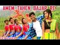 New Santali Video - 2019 | Amem Tehen Bajar Re - Full video | Urmila & Ranjit | Tiriyo Music | HD