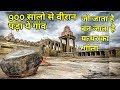 दुनिया का सबसे रहस्यमय मन्दिर 900 सालो से वीरान पडा है / world