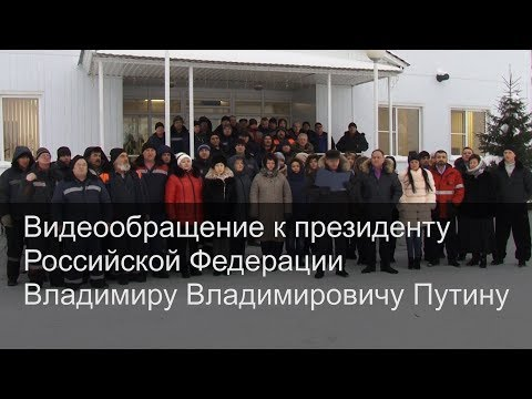 """Обращение к В.В. Путину рабочих ООО """"Технотранс"""" и жителей г. Усинска"""