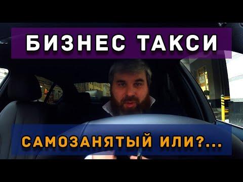 САМОЗАНЯТЫЙ В ТАКСИ/БИЗНЕС НА БМВ/ДИМОН ТАКСИ