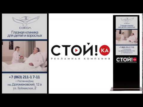 Сокол глазная клиника г.Ростов-на-Дону