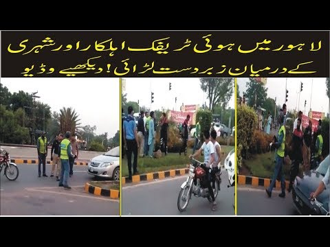 Traffic Warden Fight With Citizen Of Lahore | Lahore Pakistan