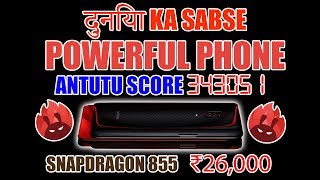 World First, Most Powerful Phone, Snapdragon 855, Antutu Score 343051, For 27000 INR