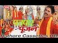 HD - पतपार पूजन | माता के गीत | Patpaar Pujan #Rathore Cassettes  HD  #Satya Prakash #Satte