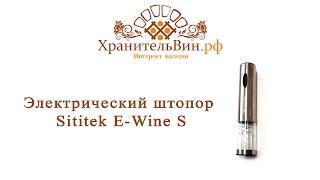 видео Электроштопор для вина