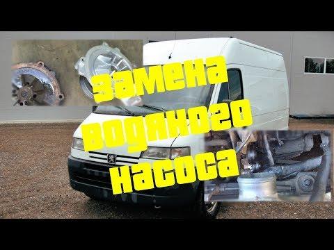 Ремонт Peugeot Boxer | Замена водяного насоса | Коммерческий авто