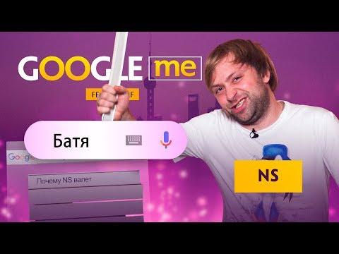 Google Me: NS [ENG Sub] @ The International 2019