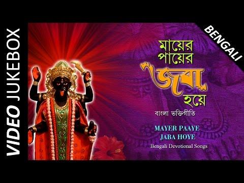 Best Maa Kali Songs - Vol 3 | Popular Bengali Devotional Songs | Video Jukebox