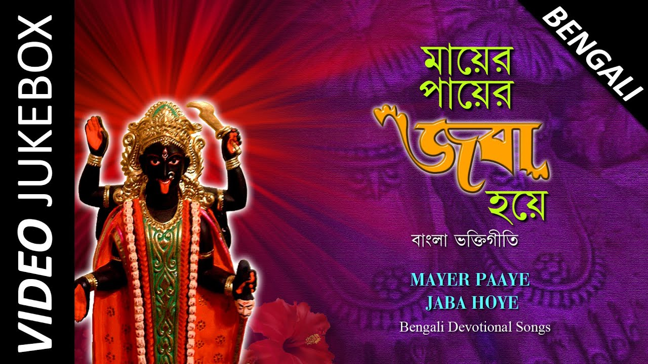 Best Maa Kali Songs - Vol 3 | Popular Bengali Devotional Songs | Video Jukebox