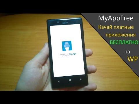 MyAppFree - Скачивай платные приложения Бесплатно на Windows Phone