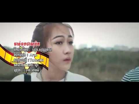 Jat Tuk Chea Soben By Khat James