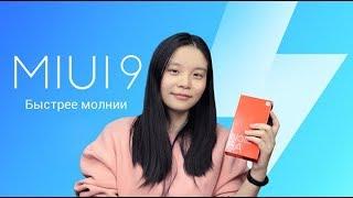 MIUI9-Redmi Note 5A-Оптимальное соотношение цены и качества(с English subtitles