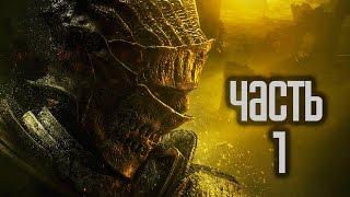 Прохождение Dark Souls 3 · [4K 60FPS] · [БЕЗ СМЕРТЕЙ] — Часть 1: Босс: Судия Гундир