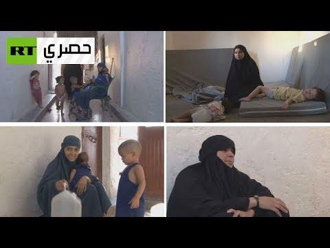 زوجات دواعش يكشفن عن خبايا الزواج والسبي داخل التنظيم  - 08:20-2017 / 7 / 15