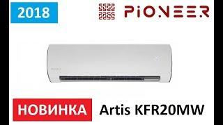 Обзор сплит-системы Pioneer Artis KFR20MW Новинка 2018 г.