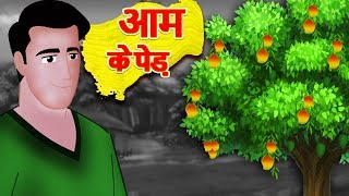आम का पेड़  | Mango tree | Hindi Stories for Kids| Hindi Kahaniya | Moral Stories for children