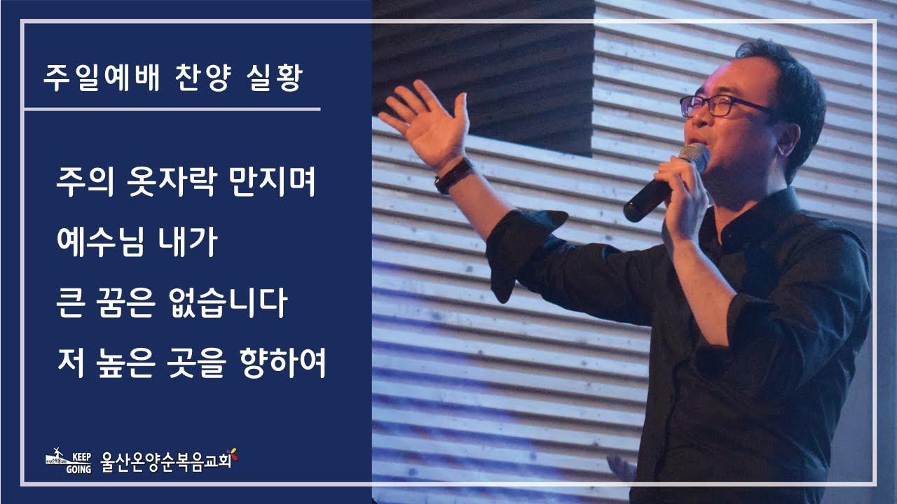 [주일예배 찬양 실황] 울산온양순복음교회 안호성 목사 2020년 07월 05일