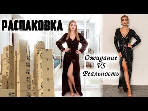 Распаковка 13 посылок с примеркой одежды с Aliexpress #106   ОЖИДАНИЕ vs РЕАЛЬНОСТЬ   NikiMoran