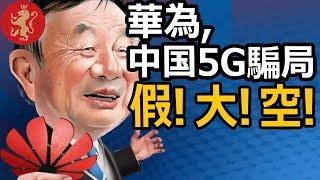 [Ray Regulus] 中国式 5G 騙局, 任正非: 世界離不開華為!