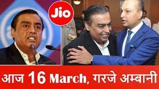 Jio Sim Users की बल्ले-बल्ले : अब होगी रात-दिन मौज - 16 March BREAKING NEWS