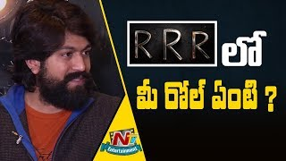 Yash Responds on Role in RRR Movie with Rajamouli | Ram Charan, NTR | NTV Entertainment