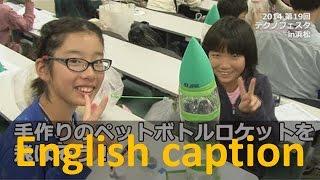 「手作りのペットボトルロケットを飛ばそう!」第19回テクノフェスタin浜松 静岡大学
