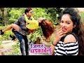 #Gangafal Rai Khichadu (2018) जबरदस्त गाना - Jigar Dhadkawelu - Bhojpuri Hit Song 2018 New