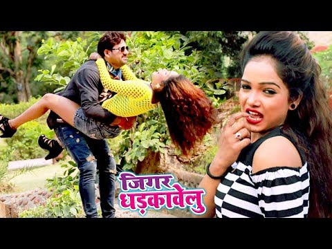 #Gangafal Rai Khichadu (2018) जबरदस्त गाना - Jigar Dhadkawelu - Bhojpuri Hit Song 2018 New