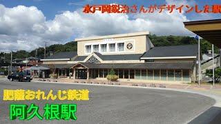 (641)肥薩おれんじ鉄道 阿久根駅