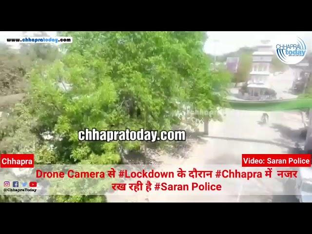 #Lockdown के दौरान #Chhapra में  Drone से नजर रख रही है #SaranPolice