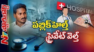 CM YS Jagan Moving Towards Better Healing for Poor People | Story Board | NTV