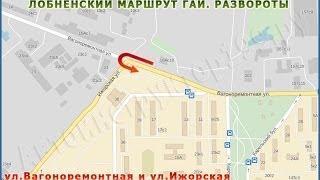 Лобненский маршрут ГАИ Развороты 3 ул Вагоноремонтная и Ижорская