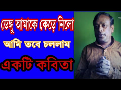 Dengue and Fever outbreak in West Bengal  6 November 2017 Bengali Poetry
