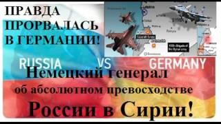 ПРАВДА ПРОРВАЛАСЬ! НЕМЦЫ О РОССИИ В СИРИИ!