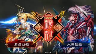 Ver1.0.7B 馬姫関羽 vs 魏武郭嘉 最近、馬姫が手に入り絵もかわいくて気...