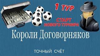 КОРОЛИ ДОГОВОРНЯКОВ / ТУРНИР / КОНКУРС / ПРОГНОЗЫ НА ФУТБОЛ
