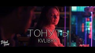 Download KVLIBRA - ТОНУТЬ (Премьера 2018) Mp3 and Videos